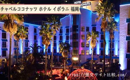 チャペルココナッツ ホテル イポラニの画像