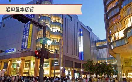 福岡の援交にオススメの待ち合わせスポット「岩田屋本店前」の画像