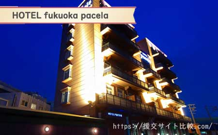 HOTEL fukuoka pacelaの画像