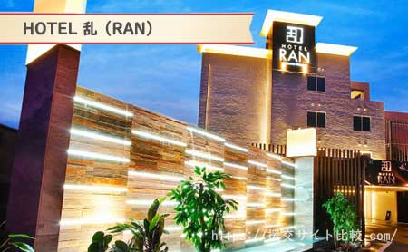 HOTEL 乱(RAN)の画像