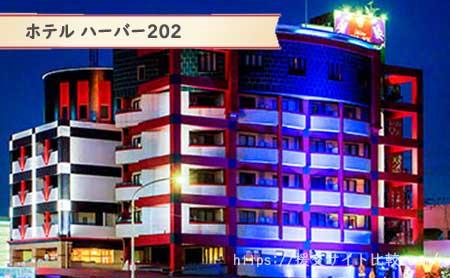 ホテル ハーバー202の画像