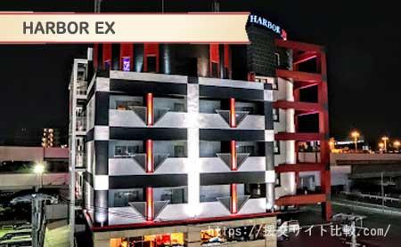 HARBOR EXの画像
