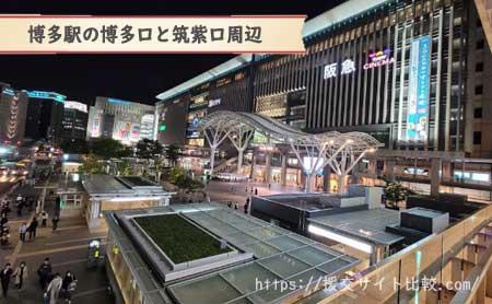 博多駅周辺の援交女性ナンパスポット「博多駅の博多口と筑紫口周辺」の画像