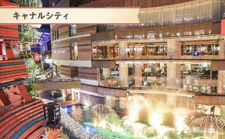 博多駅周辺の援交女性ナンパスポット「キャナルシティ」の画像
