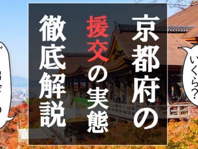 京都 援交
