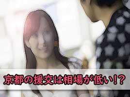 京都の援交jは人妻熟女も多く相場が低い画像