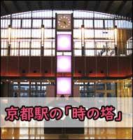 京都の待ち合わせ場所の画像