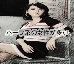 長崎はハーフタイプの女性が多い画像
