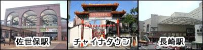 長崎県の待ち合わせ場所の画像
