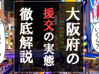 大阪 援交