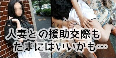 大阪の人妻と援助交際の画像