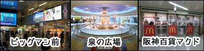 梅田周辺の援交の待ち合わせスポットの画像