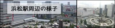 浜松駅周辺で待ち合わせの場所の画像