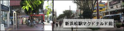 新浜松駅前のマクドナルドの画像