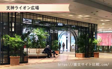 天神駅周辺の援交女性ナンパスポット「天神ライオン広場」の画像