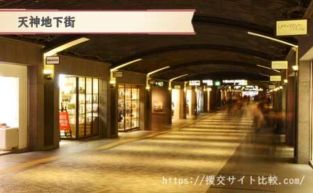 天神駅周辺の援交女性ナンパスポット「天神地下街」の画像