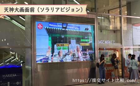 天神駅周辺の援交女性ナンパスポット「天神大画面前(ソラリアビジョン)」の画像