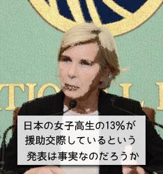 国連報告者の日本批判