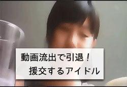 援交動画が流出して引退したアイドル高崎聖子の画像