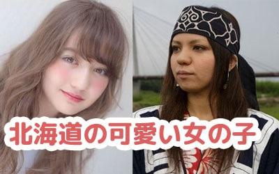 北海道の可愛い女の子の画像
