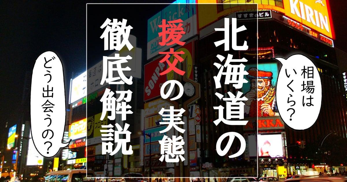 北海道 援交