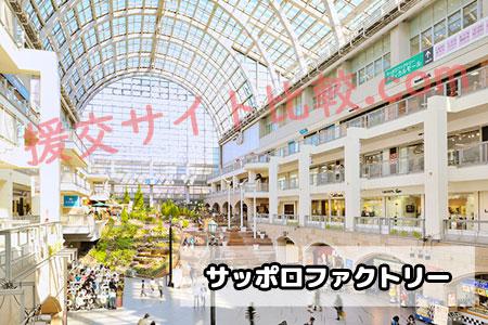 北海道の援交スポット「サッポロファクトリー」の画像