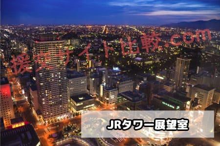 北海道の援交スポット「JRタワー展望室」の画像