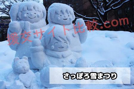 北海道の援交スポット「さっぽろ雪まつり」の画像