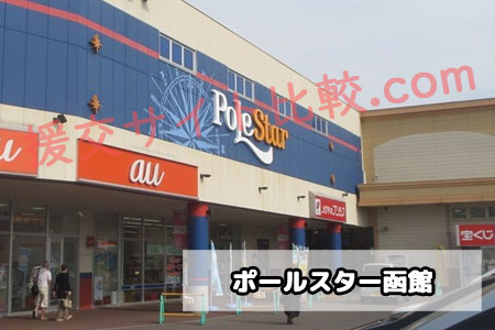 北海道の援交スポット「ポールスター函館」の画像