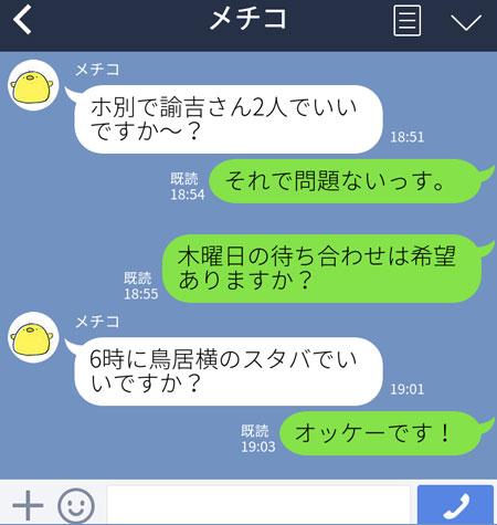 神奈川の援交体験談のLINEでやり取りした内容の画像