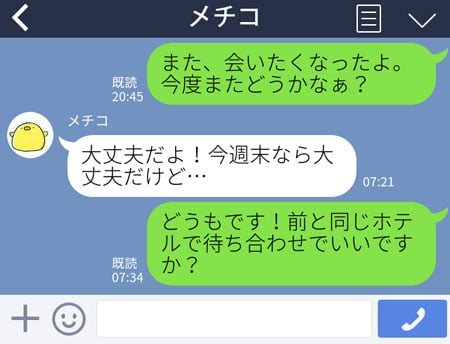 神奈川の援交体験談の2回目の会う約束をした内容の画像
