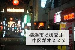 横浜市中区の画像