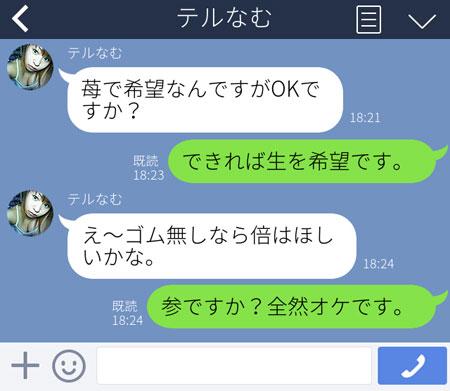 埼玉の援交体験談のLINEでやり取りした内容の画像