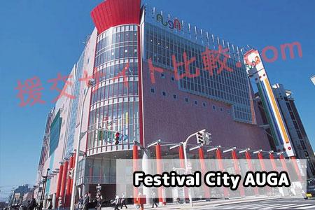 青森県の援交スポット「Festival City AUGA」の画像