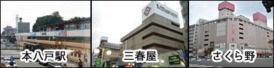本八戸駅周辺の画像
