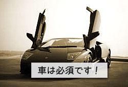 弘前市の援交は車は必須の画像