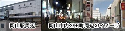 岡山市田町エリアの画像