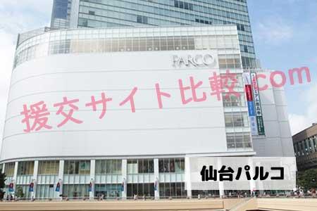宮城県の援交スポット「仙台PARCO」の画像