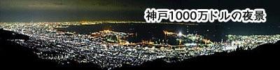 神戸1000万ドルの夜景の画像