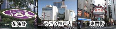 三宮駅周辺の画像