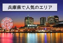 兵庫県の人気エリアの画像