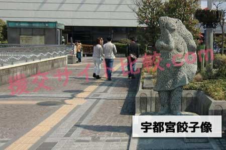 栃木県の援交スポット「宇都宮餃子像」の画像