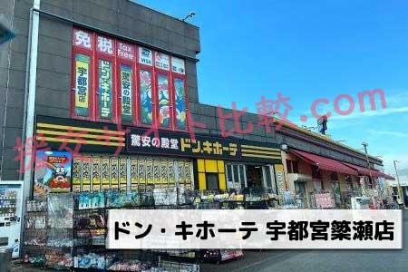 栃木県の援交スポット「ドン・キホーテ 宇都宮簗瀬店」の画像
