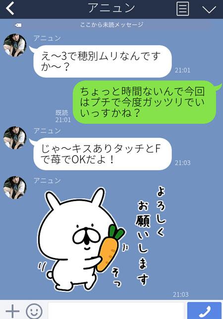 栃木の援交体験談のLINEでやり取りした内容の画像