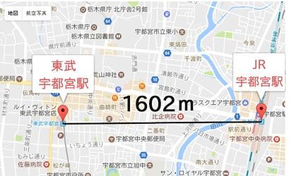 宇都宮駅のJRと東武の距離の画像