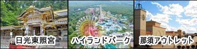 栃木県の観光名所の画像