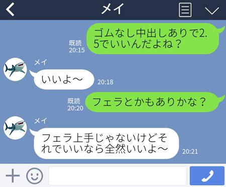 静岡の援交体験談のLINEでやり取りした内容の画像