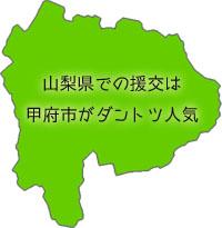 山梨県の地図の画像