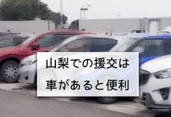山梨援交の車の便利さを伝える画像