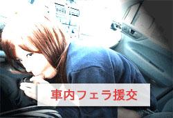 車内フェラ割とは?の画像